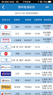 Macau International Airport- screenshot thumbnail