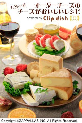 玩免費生活APP|下載とろ~りチーズレシピ(オーダーチーズ)by Clipdish app不用錢|硬是要APP