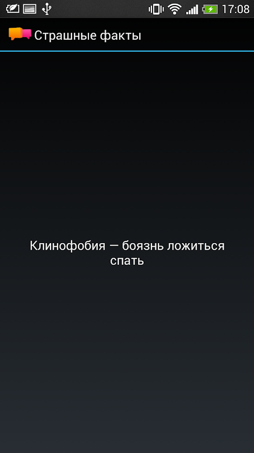 Страшные факты - screenshot