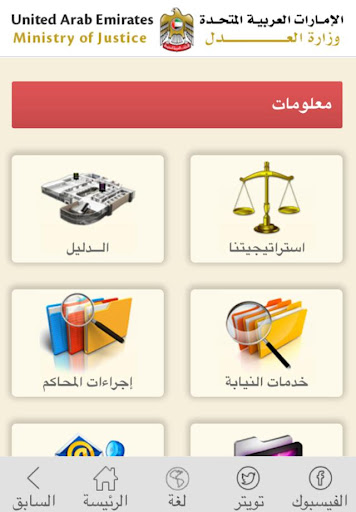 MOJ mJustice (UAE) for PC