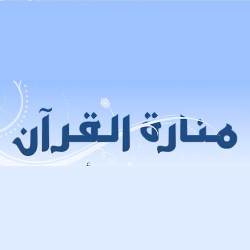 منارة القرآن للشيخ أبي رفعت LOGO-APP點子