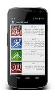 Screenshot of Islamic Guide