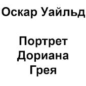 О.Уайльд Портрет Дориана Грея