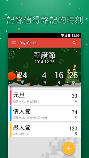 DaysCount - 倒數 聖誕版