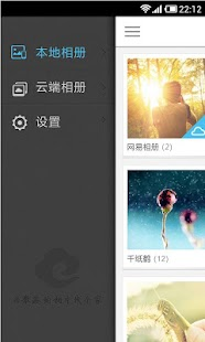 网易云相册-相片备份专家 - screenshot thumbnail