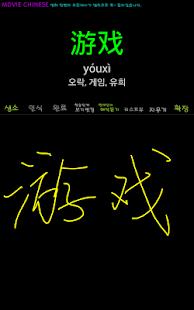Weini무료 중국어 어휘5000 신 hsk 4급 단어 - screenshot thumbnail
