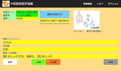 中国語単語学習帳 例文集