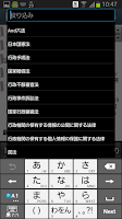Screenshot of Japanese Law Dictionary