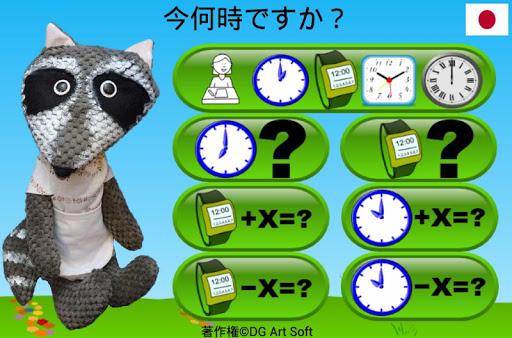 今何時ですか?