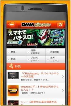 DMMぱちタウン(パチタウン) パチンコ・パチスロ無料アプリのおすすめ画像2