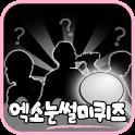 엑소(exo)눈썰미퀴즈 icon