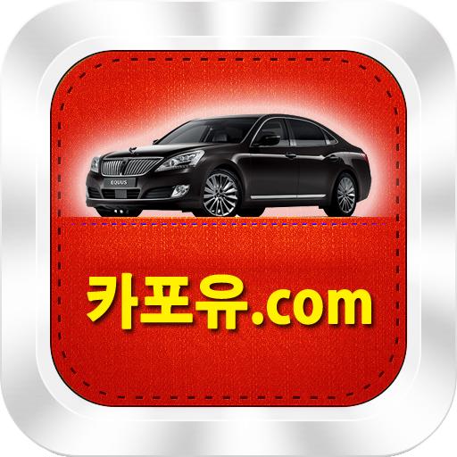 카포유닷컴 (중고차매입.판매.매매.수입차매매.견적문의)
