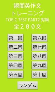 瞬間英作文トレーニング TOEIC PART2対策200文 - screenshot thumbnail