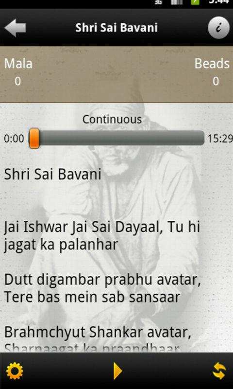 Shri Sai Bavani - screenshot