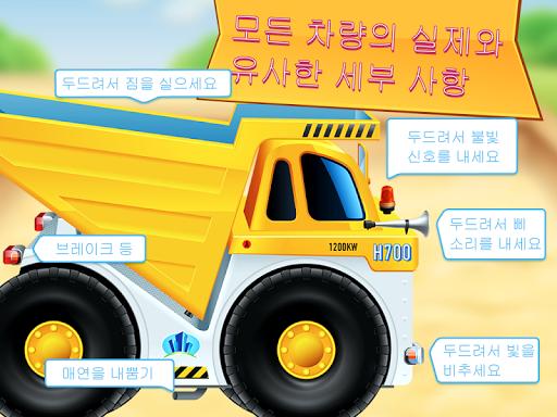 아이용 무료 앱인 선물 상자 속의 자동차