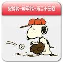 Snoopy史努比系列图书手机版(二十三) logo
