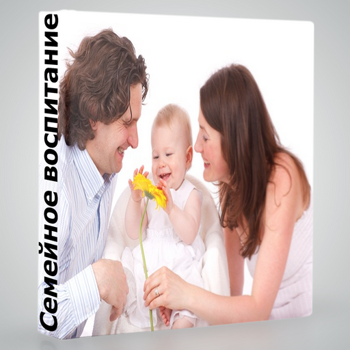 Семейное воспитание 教育 App LOGO-硬是要APP