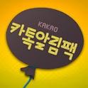 카톡알림팩2 logo