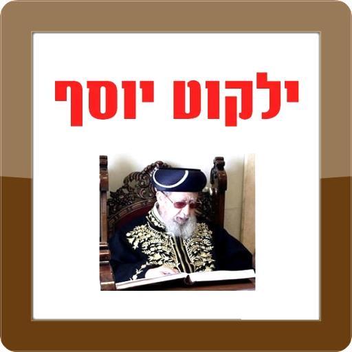 ילקוט יוסף - קיצור