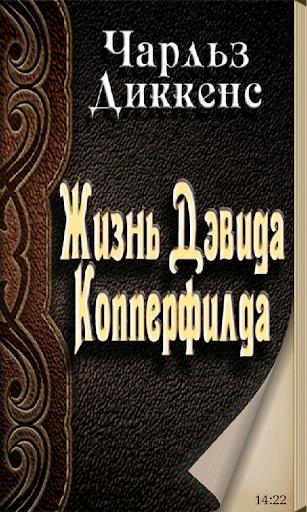 Дэвид Копперфилд Ч. Диккенс