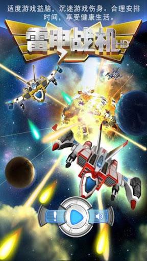 閃電雷霆戰機HD Navy Fighter
