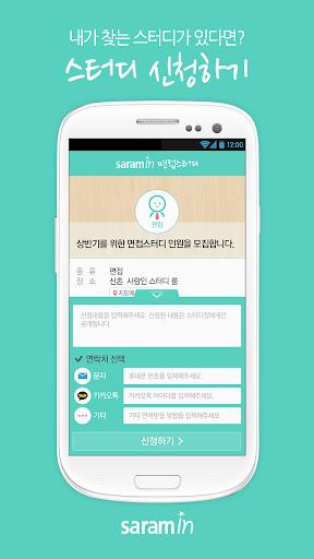【免費商業App】취업스터디 사람인-APP點子