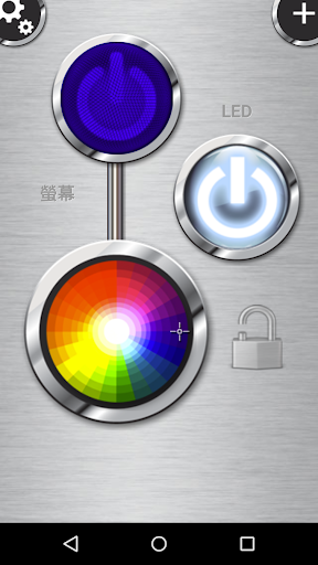 LED手電筒高級版 - Flashlight Pro