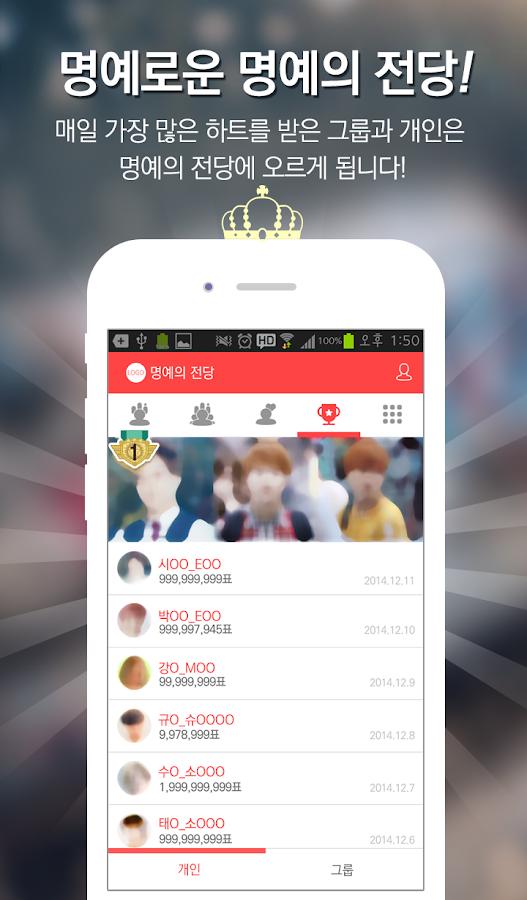 아이돌 커뮤니티 순위 - 최애돌 - screenshot
