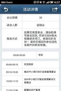 IBM Event Calendar - screenshot thumbnail