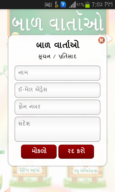 Gujarati Bal Varta kid Stories - screenshot
