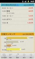 Screenshot of 簡単お小遣い帳