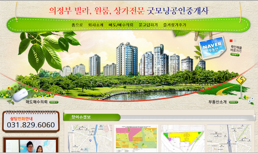 의정부신축빌라 굿모닝공인중개사