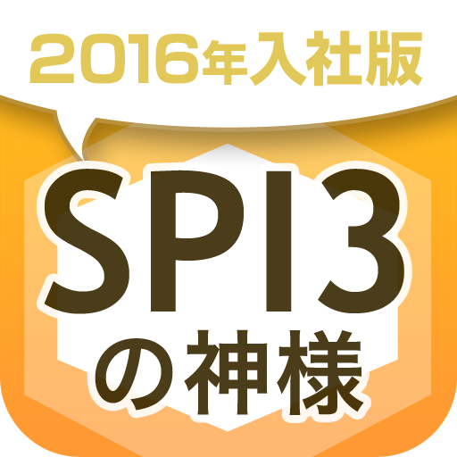 SPI3の神様 2016年入社版 教育 App LOGO-硬是要APP