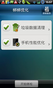 梆梆优化加速 - screenshot thumbnail
