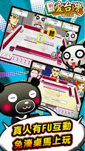 iTaiwan Mahjong Free Screenshot 17