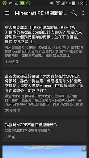 消息通知器 - MCPE 工具 App-愛順發玩APP