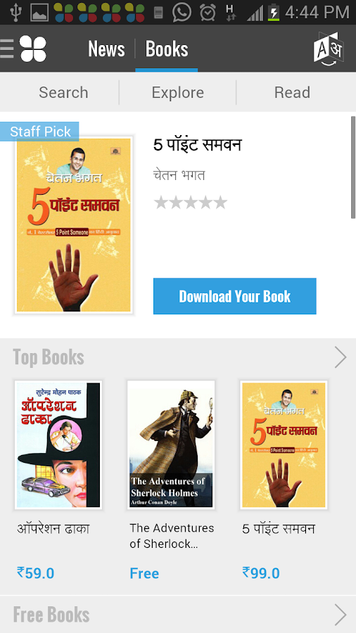 NewsHunt : India News | eBooks - screenshot