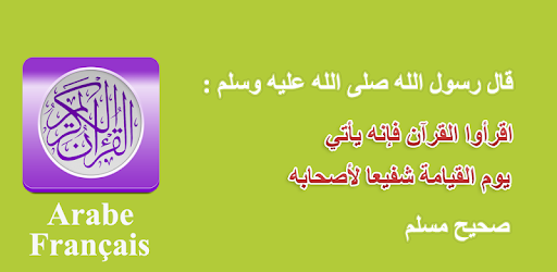 coran complet ecrit en arabe