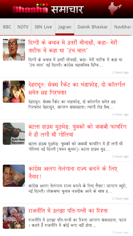 Samachar - India Hindi News - screenshot