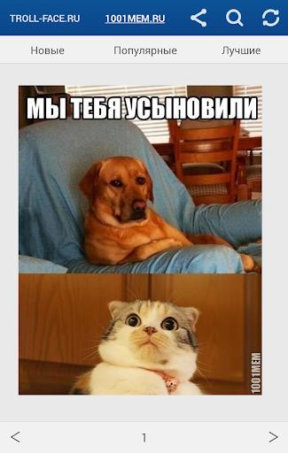 Трололо - мемы комиксы приколы