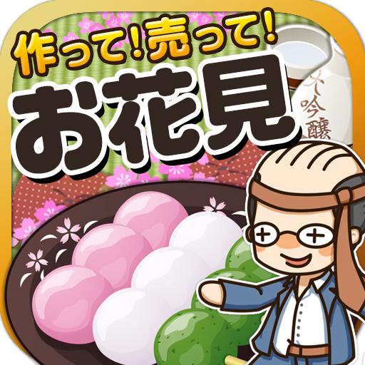 お花見の達人~つくって売ってお店をでっかく!~ 模擬 App LOGO-硬是要APP