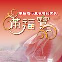 滿福寶(繁) icon