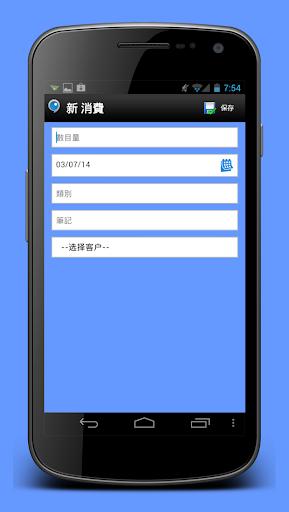【免費商業App】發票 和 開票-APP點子