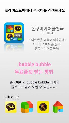 bubble bubble 도돌런처 테마