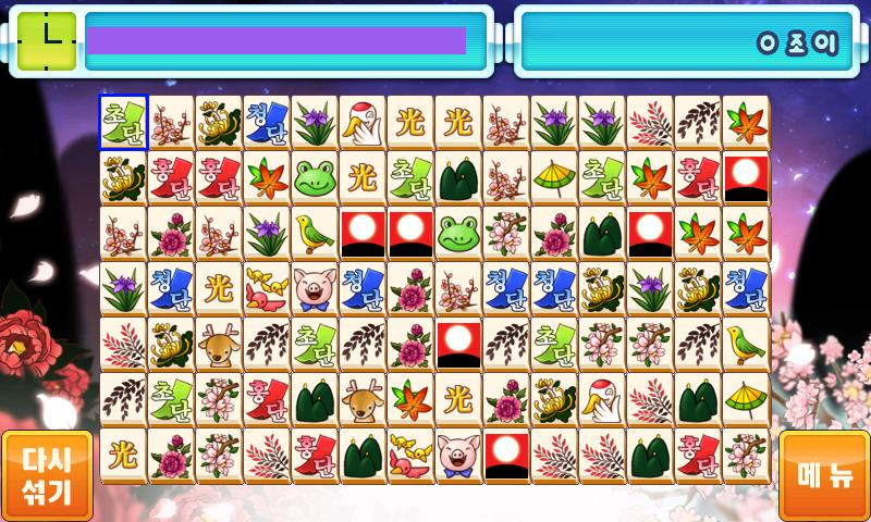 [무료]신맞고2011 - screenshot