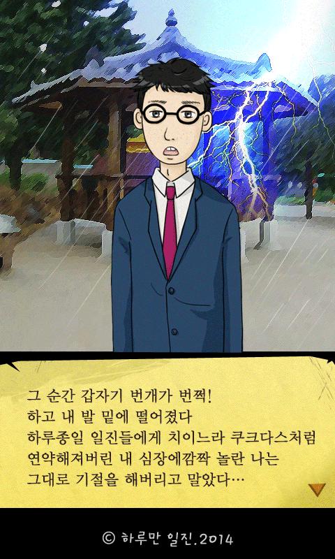 하루만 일진- screenshot
