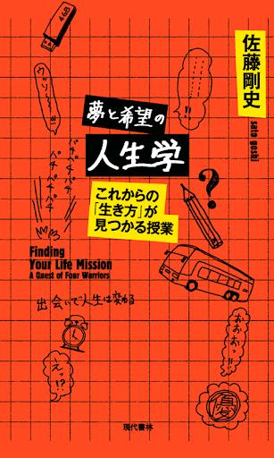 夢と希望の人生学 電子書籍アプリ版