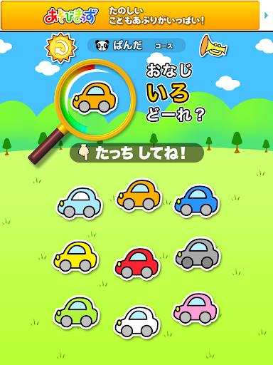 みつけたっち! ~ 探し絵あそびで形や色を覚えよう!|玩教育App免費|玩APPs