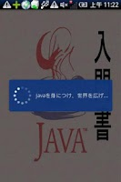 Screenshot of Java入門