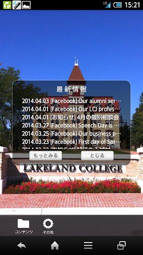 レイクランド大学ジャパン・キャンパスアプリ